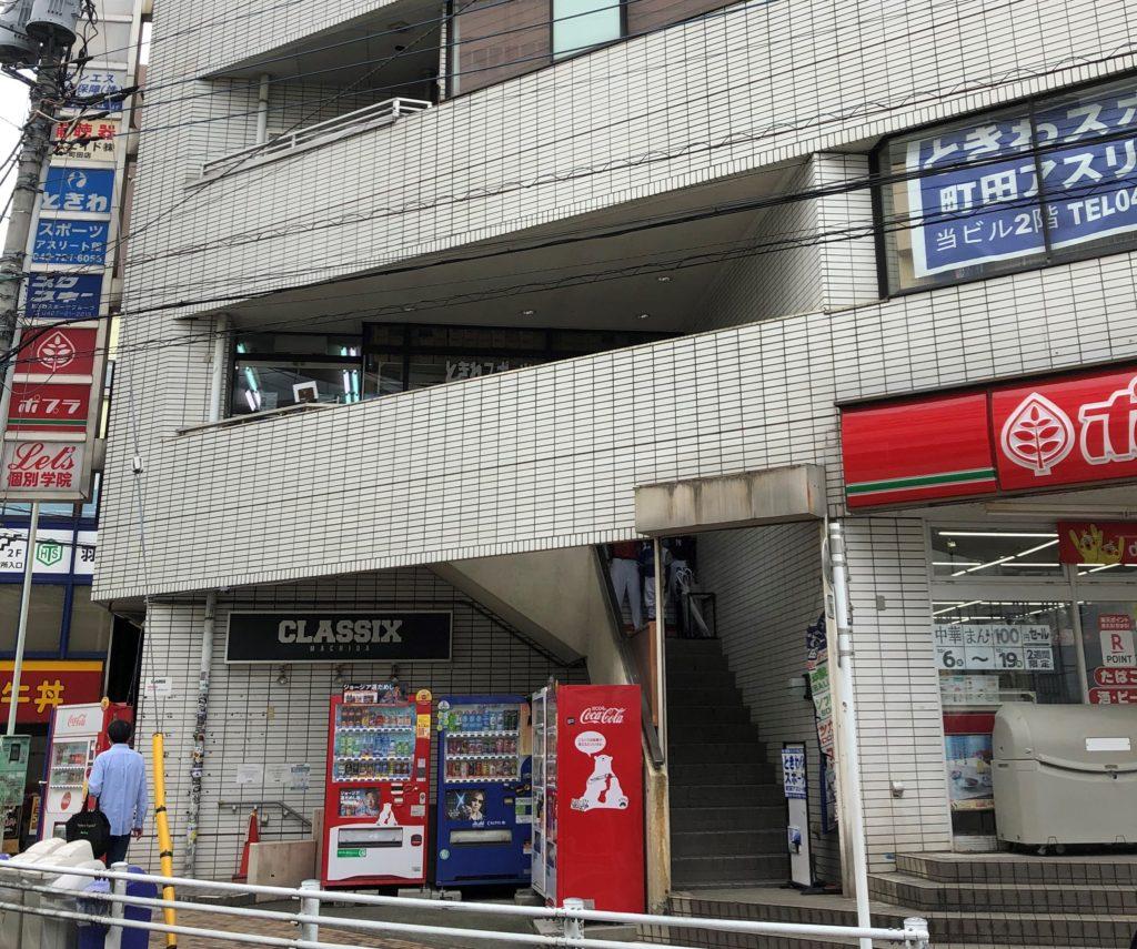 町田 ときわ スポーツ